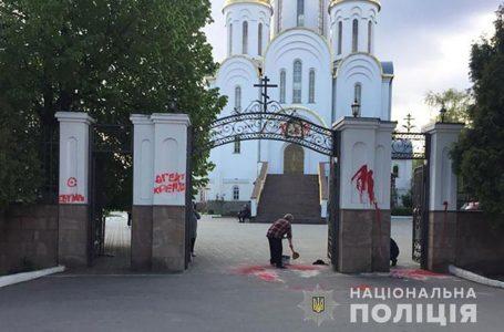 Агенти Кремля: у Тернополі розмалювали фасад православної церкви Московського патріархату (ФОТО)