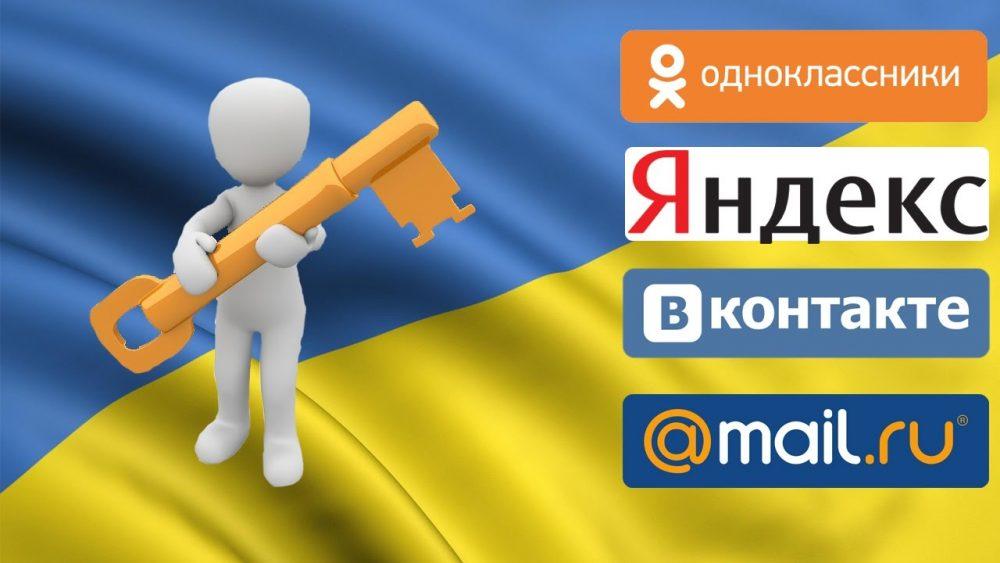 """Зеленський продовжив заборону соціальних мереж """"ВКонтакте"""" та """"Одноклассники"""""""