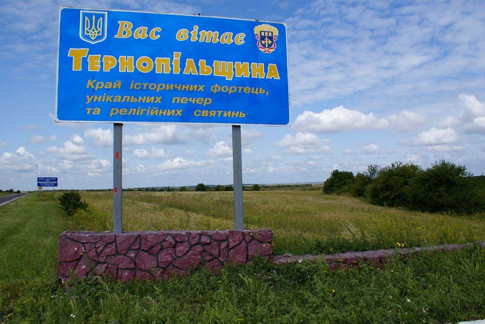 На Тернопільщині 9 ОТГ втратять свій статус і будуть приєднані до сусідніх громад