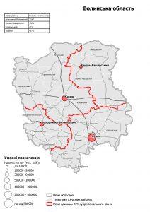 Волинська область, райони