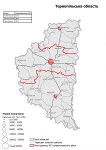 Тернопільська область, райони