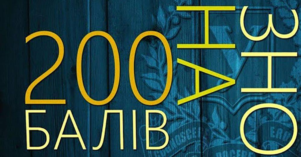Найвищі результати: на Тернопільщині троє випускників здали ЗНО на 200 балів