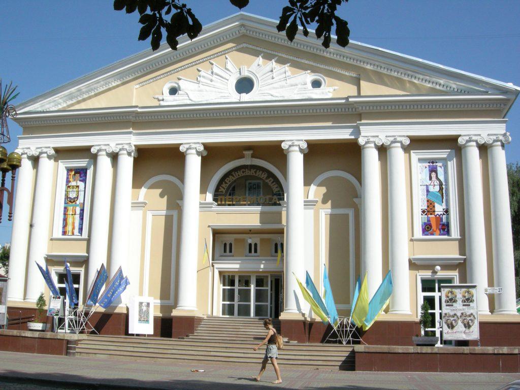 кінотеатр Перемога
