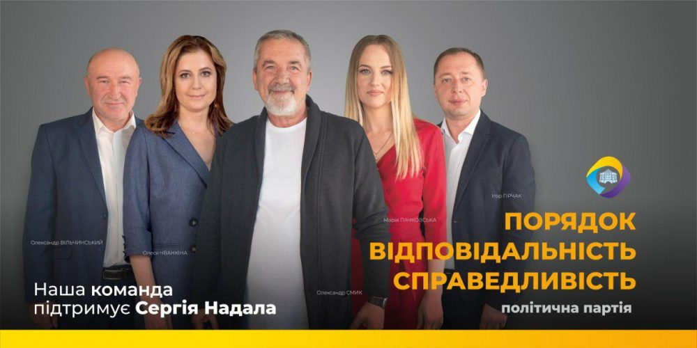 """""""Об'єднання двох команд Сергія Надала"""": якою має бути Тернопільська міська рада"""