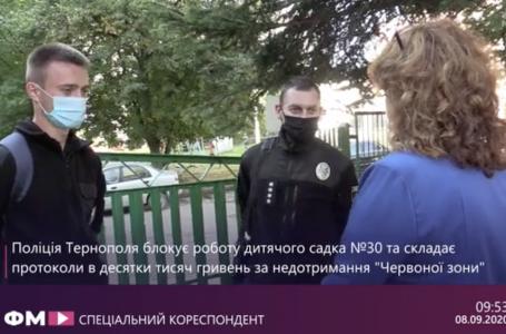 Сьогодні зранку поліція прийшла закривати школи і садочки у Тернополі (ВІДЕО)