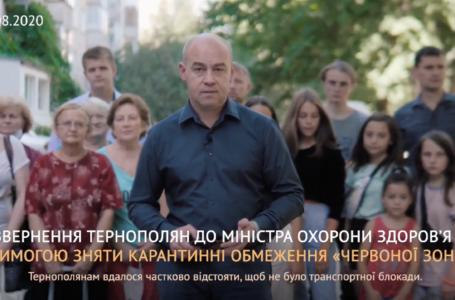 Через тверду позицію тернополян уряд змінив принцип карантинного зонування України