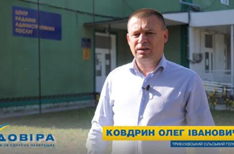 Олег Ковдрин: «Пишаюся Трибухівською громадою – краєм розвитку та перспектив» (ВІДЕО)