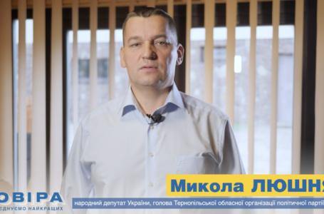 Микола Люшняк: Партія «Довіра» – самостійна та непідвладна олігархам політична сила! (ВІДЕО)