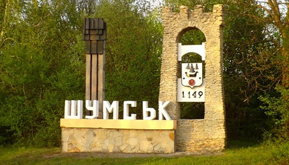 Вибори-2020: у Шумську за посаду мера змагаються лише 3 кандидатів (СПИСОК)