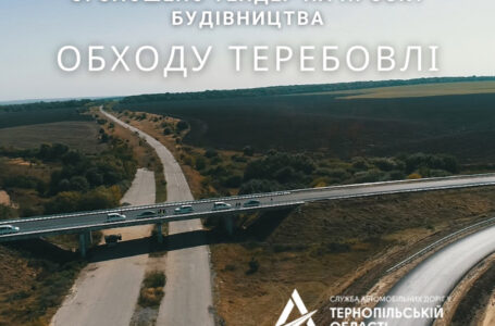Служба автомобільних доріг оголосила тендер на проект будівництва обходу Теребовлі