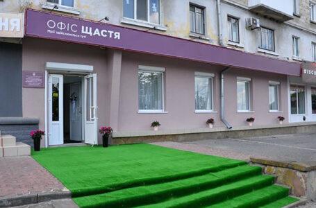 «Офіс щастя» у Тернополі не може знайти собі місця