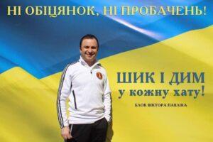 Віктор Павлік вибори