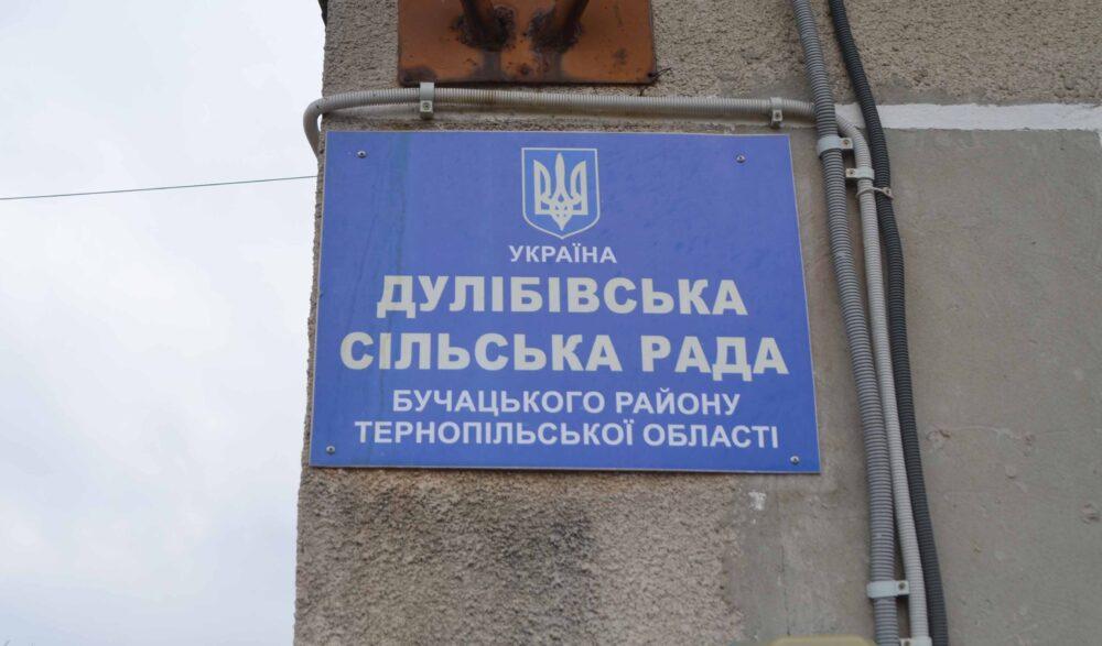 На Тернопільщині сільський голова телепортував людей з-за кордону