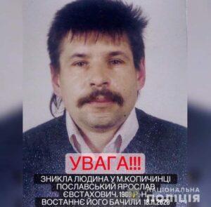Пославський