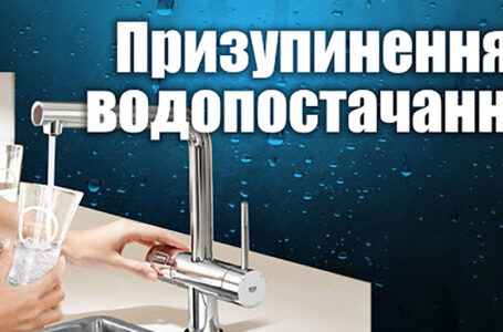 24 листопада у трьох мікрорайонах Тернополя буде відсутнє водопостачання