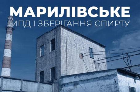 Один із спиртзаводів Тернопільщини продали з аукціону за 120 мільйонів гривень