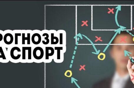 Прогнозы на футбол бесплатно