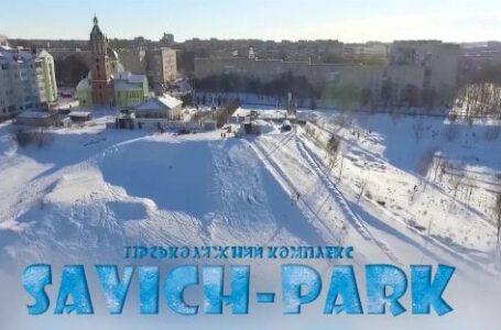 Новий підйомник та соціальна дистанція: для тернополян у Савич-парку готують зимові розваги