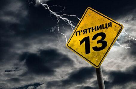 П'ятниця 13-те: забобони, цікаві факти, моторошні події