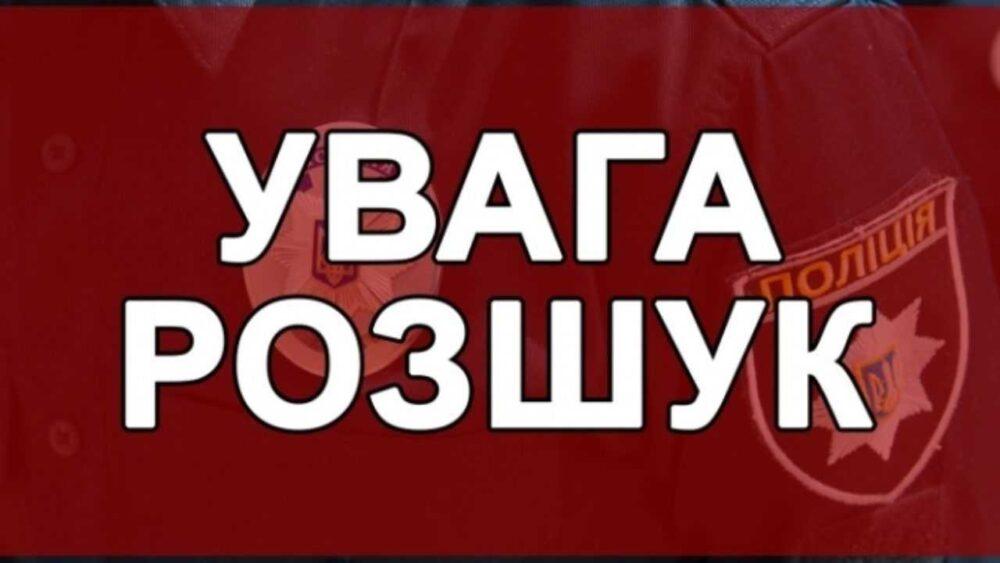 Поліція розшукує безвісти зниклого жителя Гусятинського району (ФОТО)