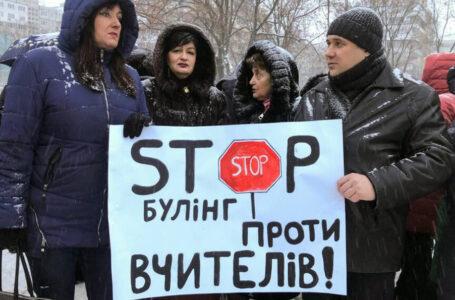 Булінг щодо вчителя: на Тернопільщині матір нечемного учня отримала 850 гривень штрафу
