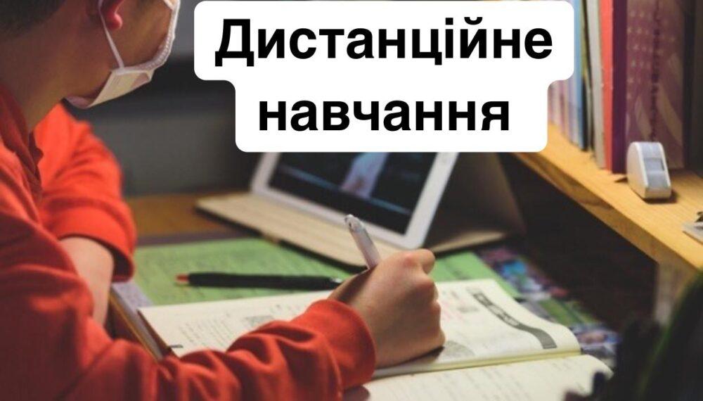 Під час локдауну у школах Тернополя навчатимуться дистанційно