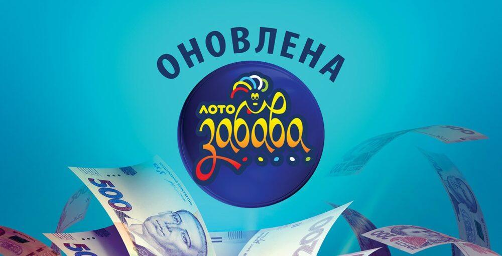 Лото-Забава: у Теребовлі виграно 500000 гривень