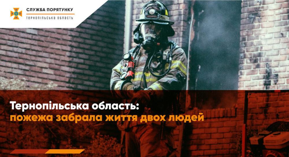 Трагедія на Теребовлянщині: внаслідок пожежі загинуло двоє людей