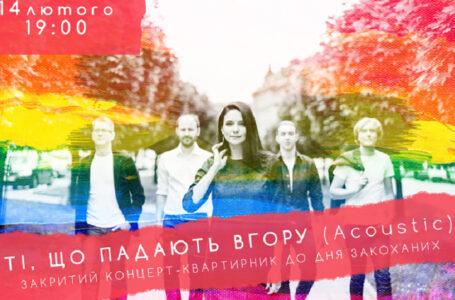 Для закоханих тернополян проведуть незвичний «квартирний» концерт