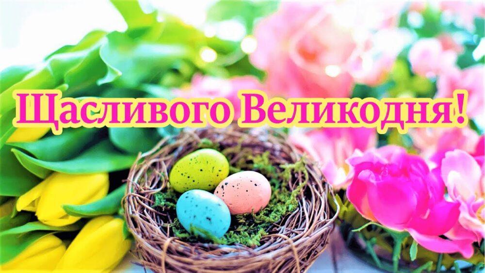 Вітання з Великоднем 2021: найкращі побажання у прозі, віршах та на листівках (ФОТО)
