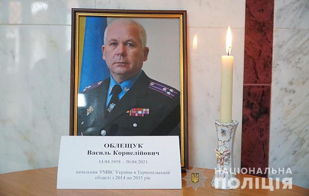 Відійшов у вічність колишній керівник міліції Тернопільщини Василь Облещук