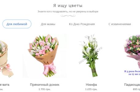Доставка цветов в 2021 году