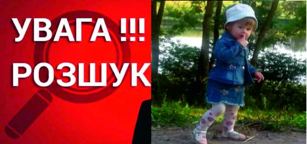 Увага, розшук: у Тернополі з дитячого майданчику зникла 5-річна дівчинка (ФОТО)