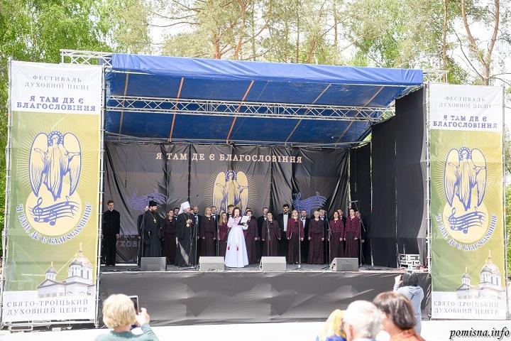 фестиваль духовної пісні