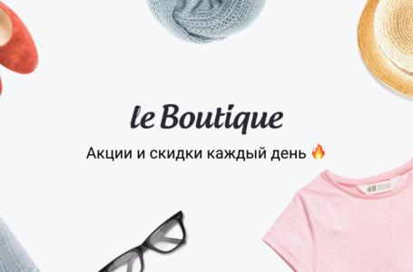 LeBoutique: качественная одежда за приемлемую цену