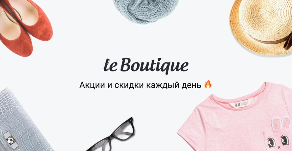 Интернет-магазин LeBoutique