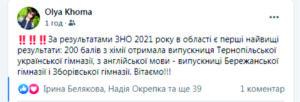 ЗНО 200 балів, новини Тернопільщини