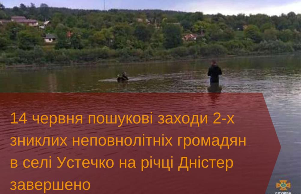 Дністер, Устечко, утоплення