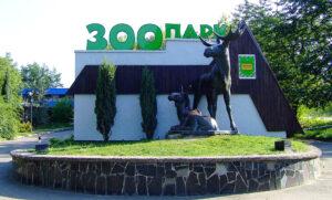 вхід у Рівненський зоопарк