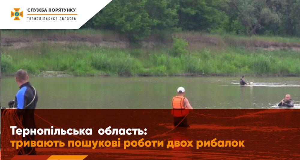На Тернопільщині розшукують двох дітей, які зникли під час риболовлі на Дністрі (ФОТО)