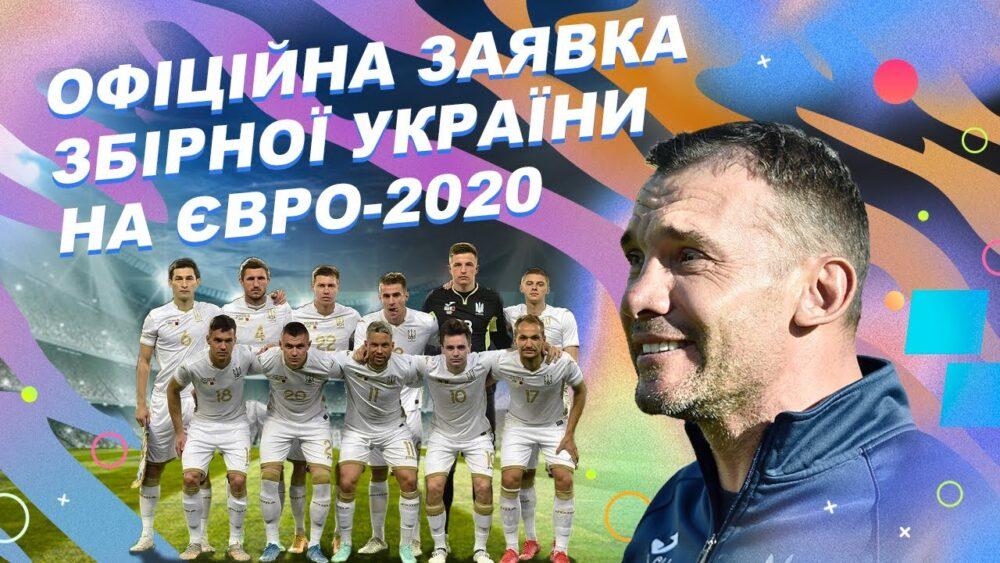 Хто поїде на Євро: Шевченко оголосив остаточний склад збірної України