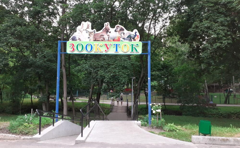 У Тернополі з аукціону продають дві поні і одну ламу