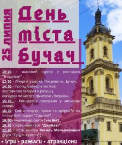 Бучач, День міста
