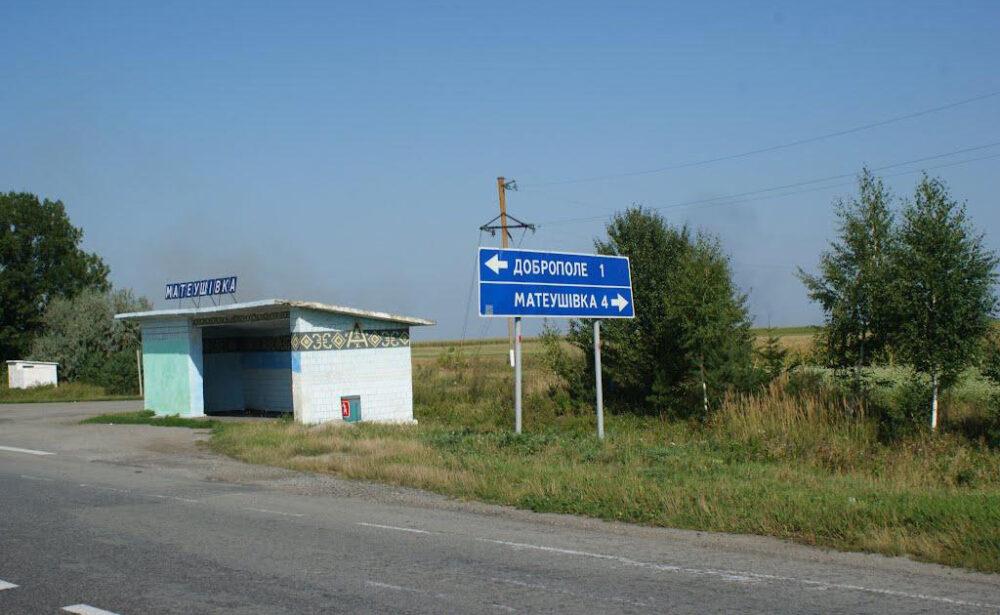 Матеушівка, новини Тернопільщини