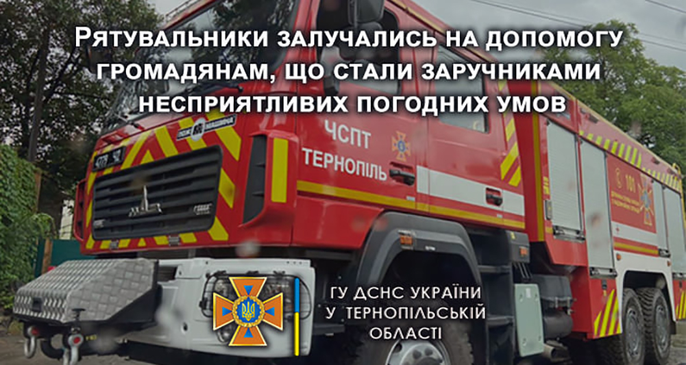 новини Тернополя, дощі, потоп