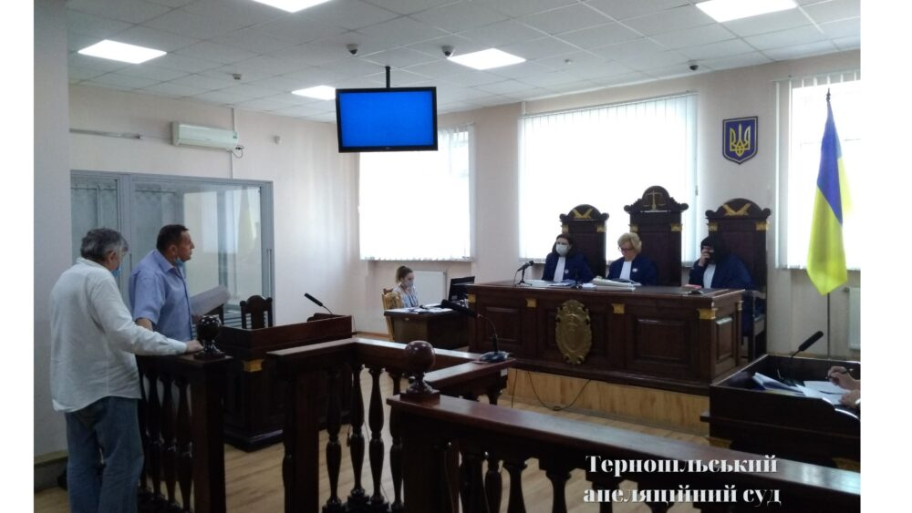 Тернопільський Апеляційний суд