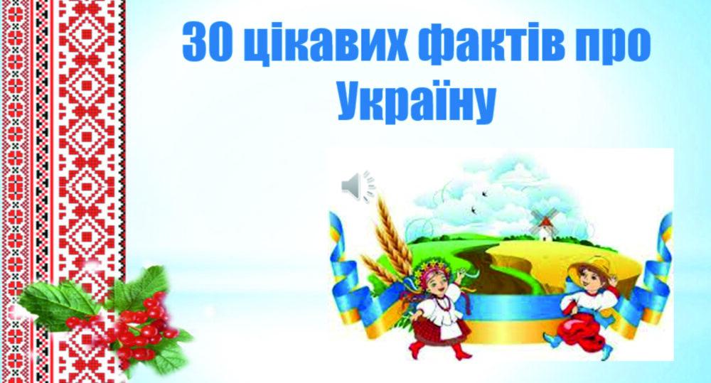 30 вражаючих фактів про Україну (ВІДЕО)