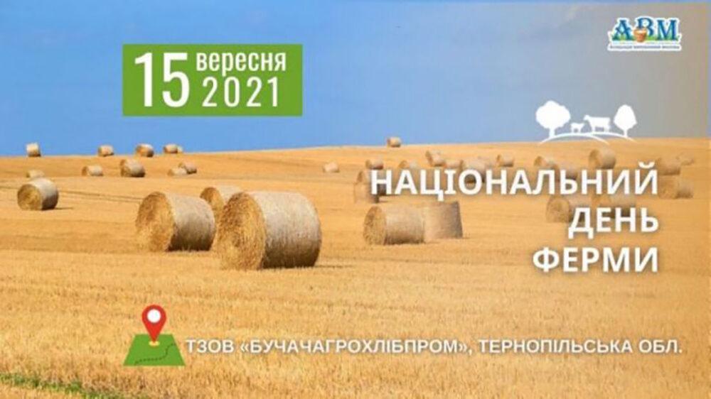 Найкращі молочники України приїдуть на Бучаччину