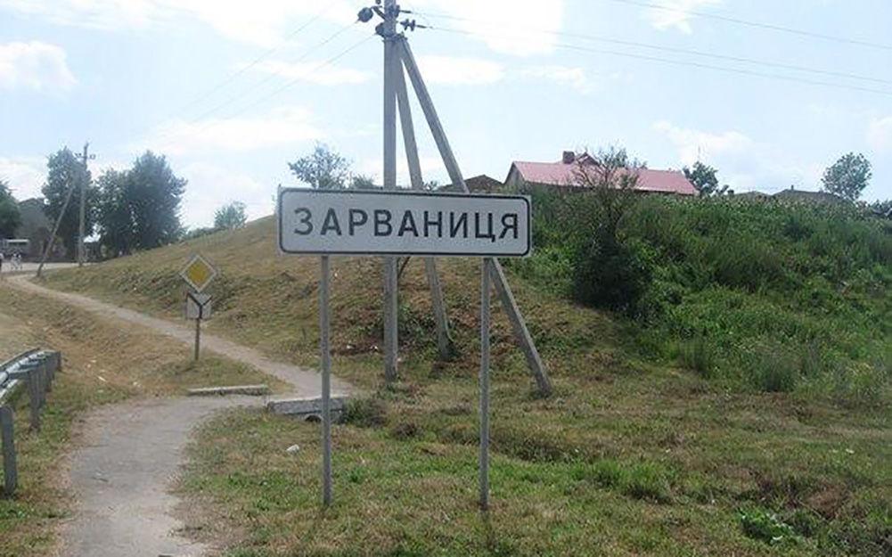 село Зарваниця