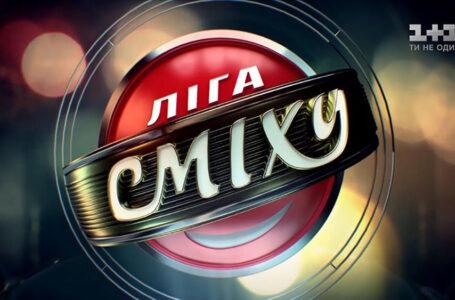 Дві тернопільські команди пройшли в новий сезон Ліги Сміху (ВІДЕО)